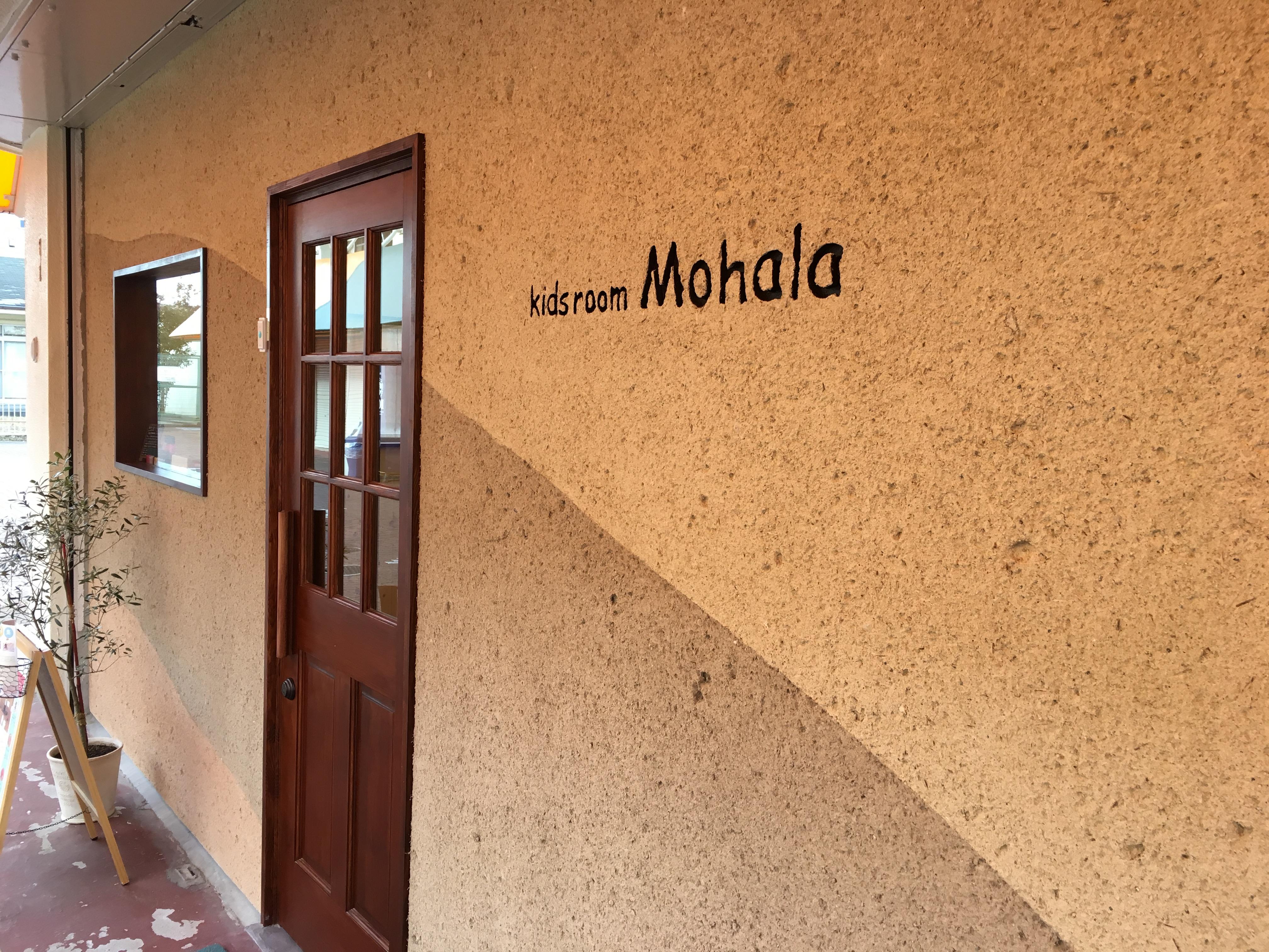 kidsroom Mohala オープン日