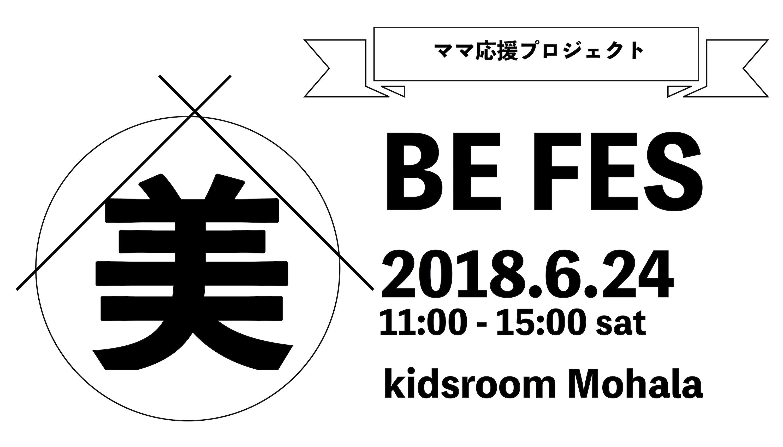 ママのためのリフレッシュイベント■ BE FES ■